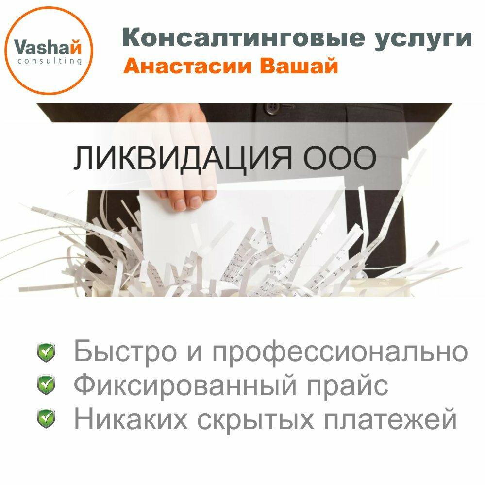 регистрация и ликвидация предприятий — Vashaй Consulting — Севастополь, фото №2