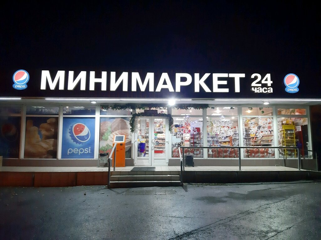 Магазины Рядом Со Мной В Сочи