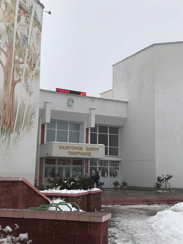 центр развития ребёнка — Центр детского творчества — Солигорск, фото №1