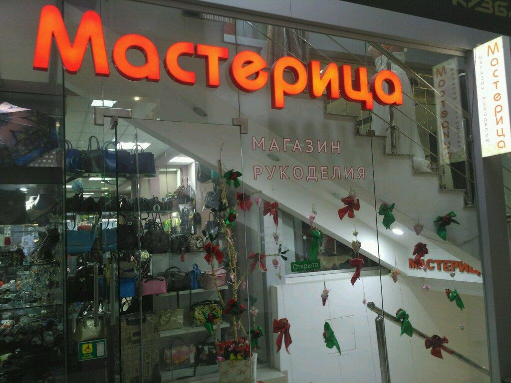 магазин все для творчества и рукоделия сочи