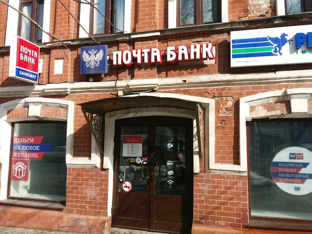 почта банк иваново адреса режим работы