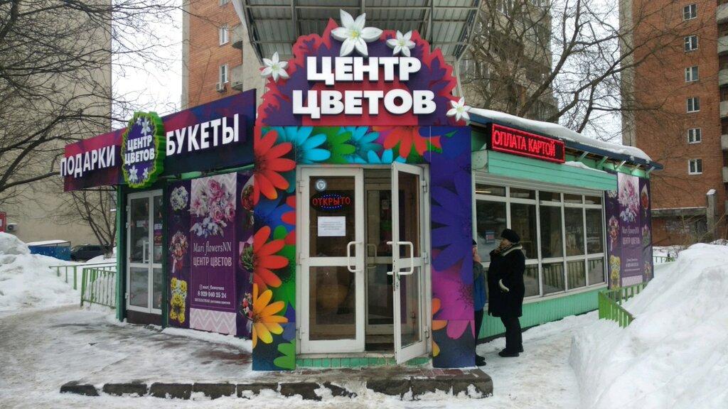 ковровые дорожки, цветочные салоны нижнего новгорода фотогалерея без конца разграбляли