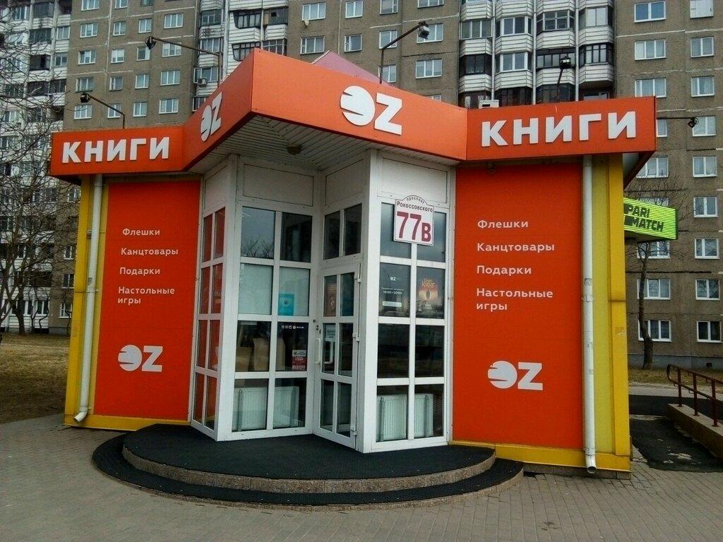 книжный магазин — Oz — Минск, фото №1