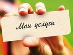 Фото 10 Услуги.ру