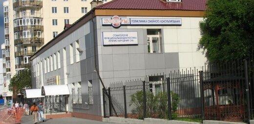 детская больница — Бонум — Екатеринбург, фото №2
