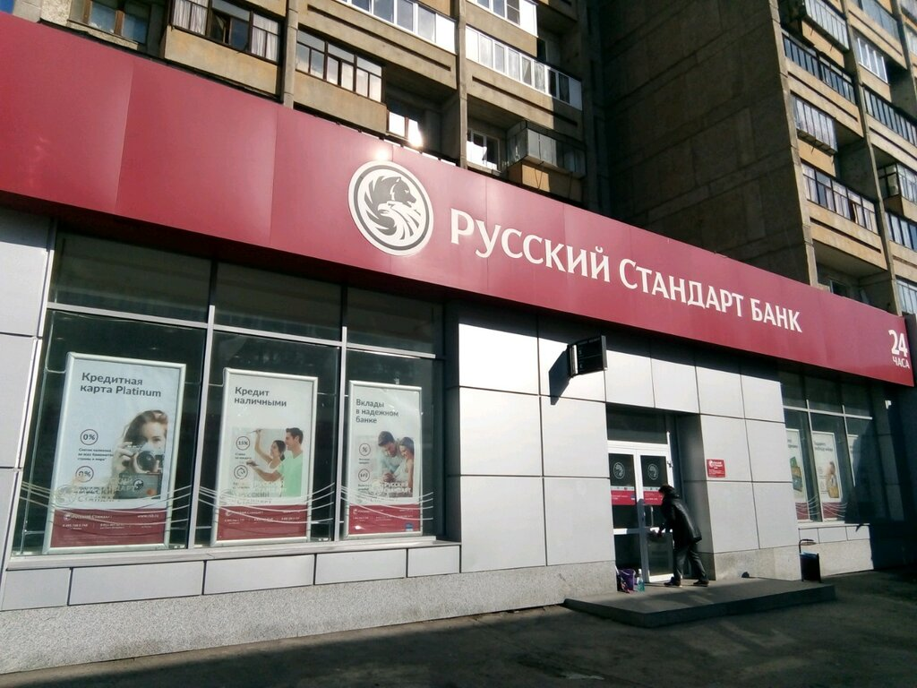 Русский стандарт банк отзывы сотрудников