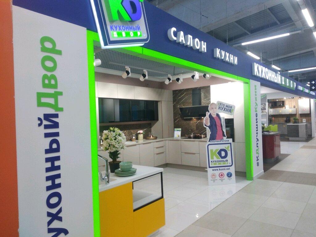 Магазины Кухонный Двор В Москве