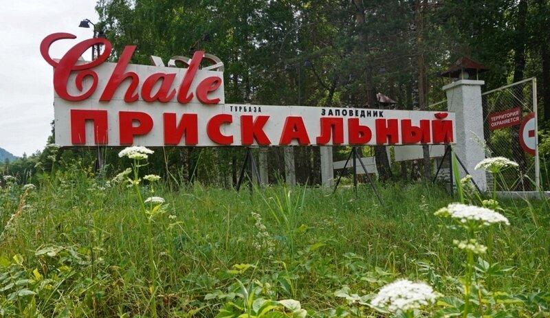 Шале Прискальный