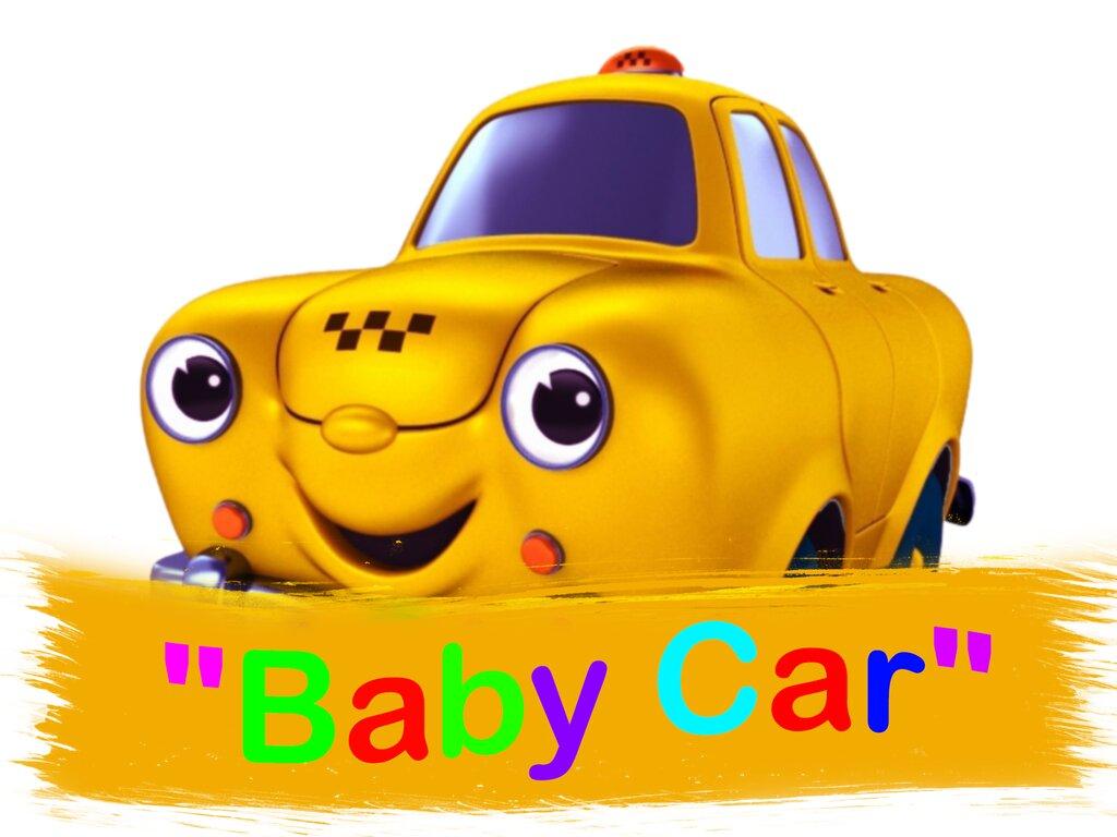 Картинки такси для детей в детском саду