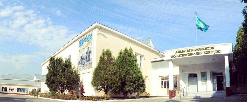 колледж — Алматинский государственный политехнический колледж — Алматы, фото №1
