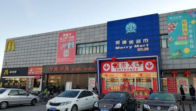 Super 8 Hotel Beijing Shunyi Shi Yuan