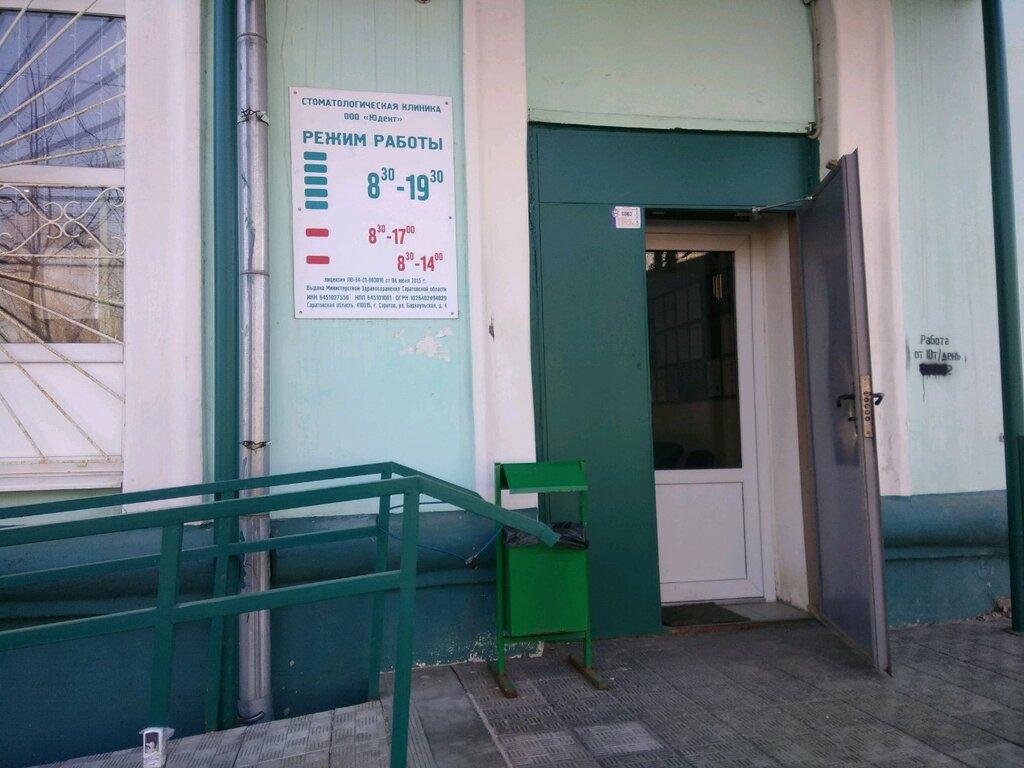 стоматологическая клиника — Юдент — Саратов, фото №3