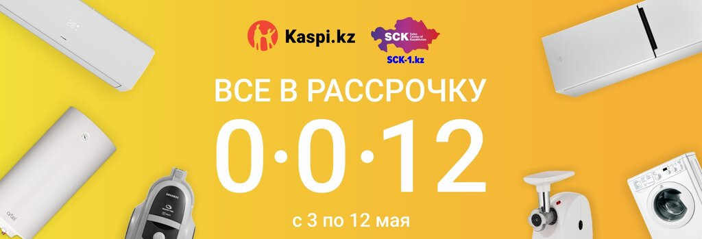 интернет-магазин — Sck-1.kz — Петропавловск, фото №2