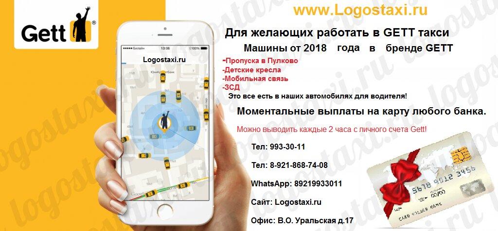 офис gett в спб кредит в каспий банке калькулятор казахстан
