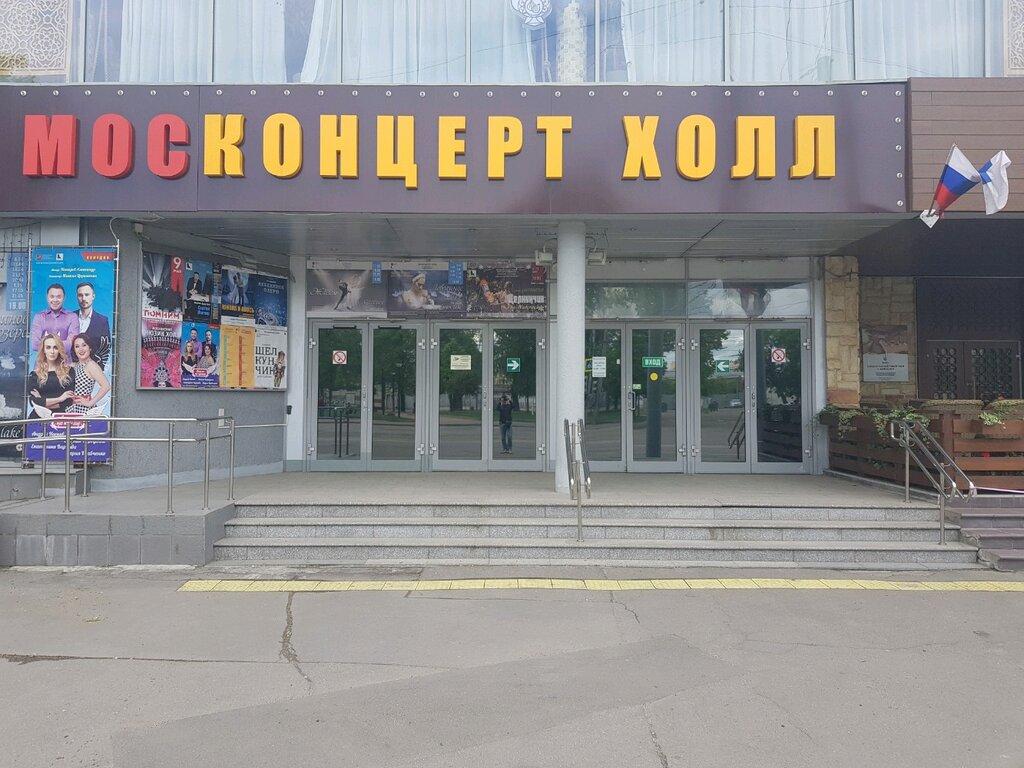 концертный зал — Москонцерт Холл — Москва, фото №1
