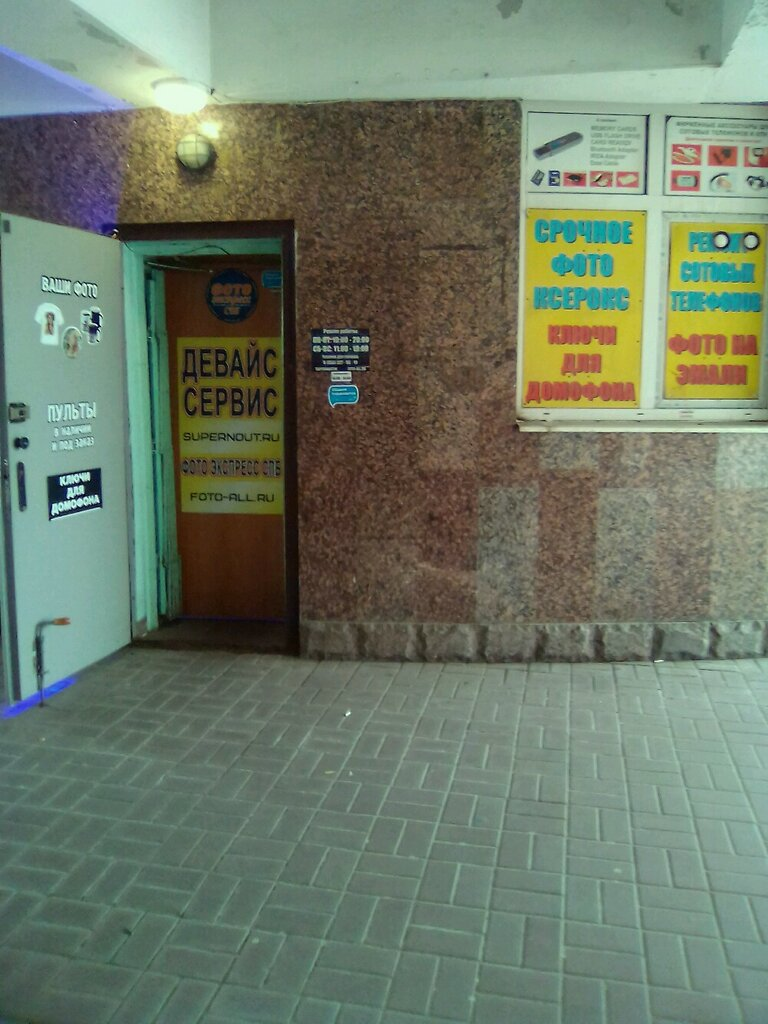 фотоуслуги — Фото Экспресс СПб — Санкт-Петербург, фото №1