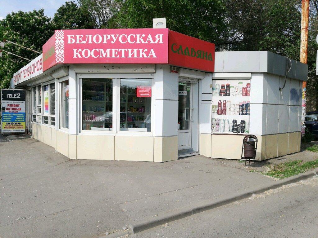 Белорусская Косметика Ростов На Дону Адреса Магазинов