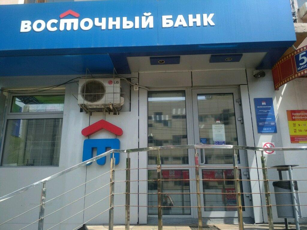 Восточный банк от 18 лет
