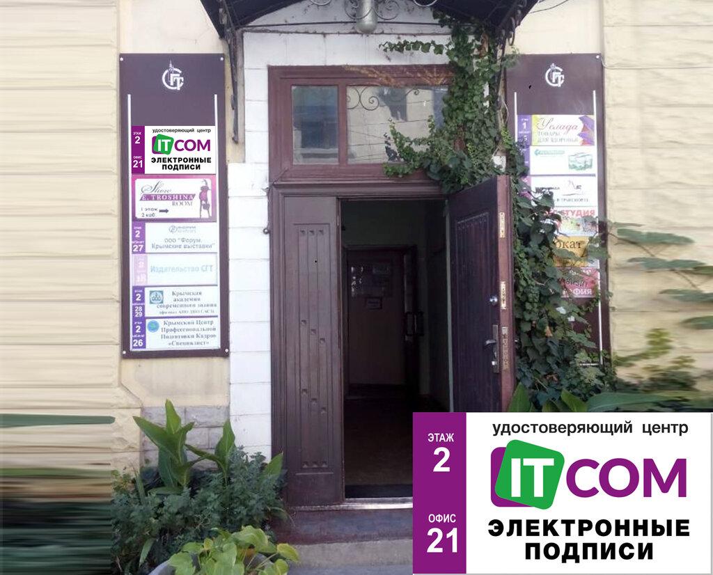 удостоверяющий центр — Филиал УЦ Айтиком — Симферополь, фото №1