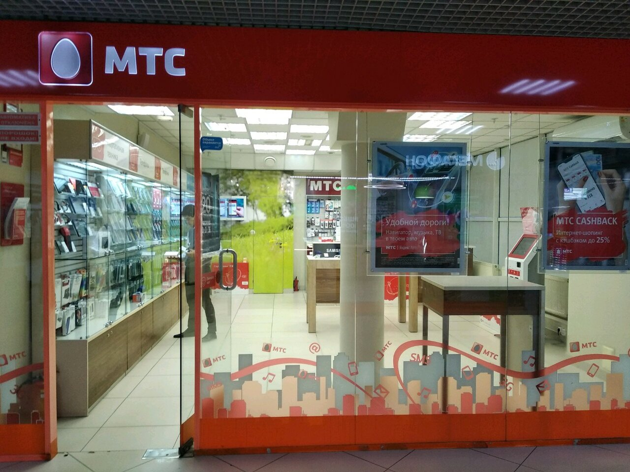 Мтс Магазин Самара Адреса