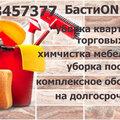 БастиON-Cleaning, Уборка и помощь по хозяйству в Республике Тыва