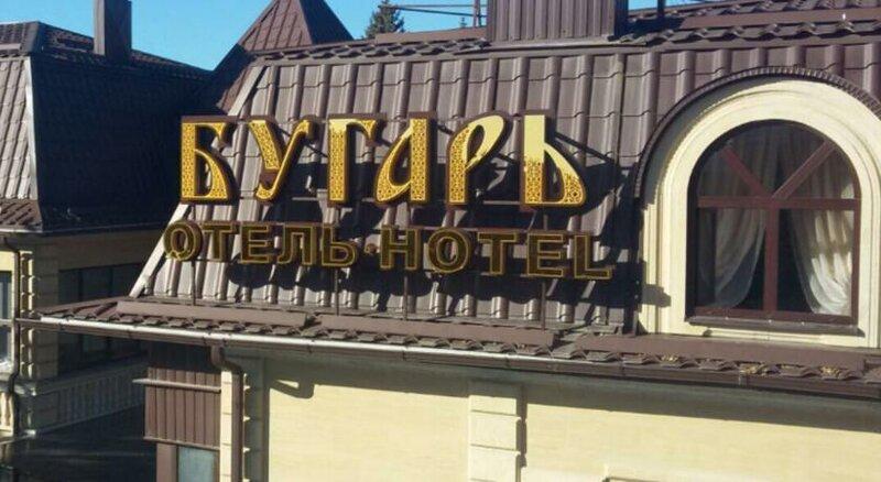 Семейный отель Бугарь