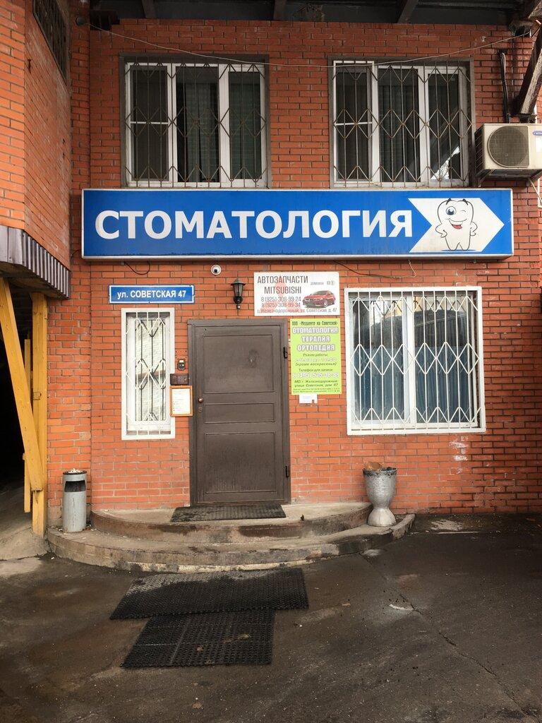 кадастровые работы — Геодезия-Кадастр — Железнодорожный, фото №1