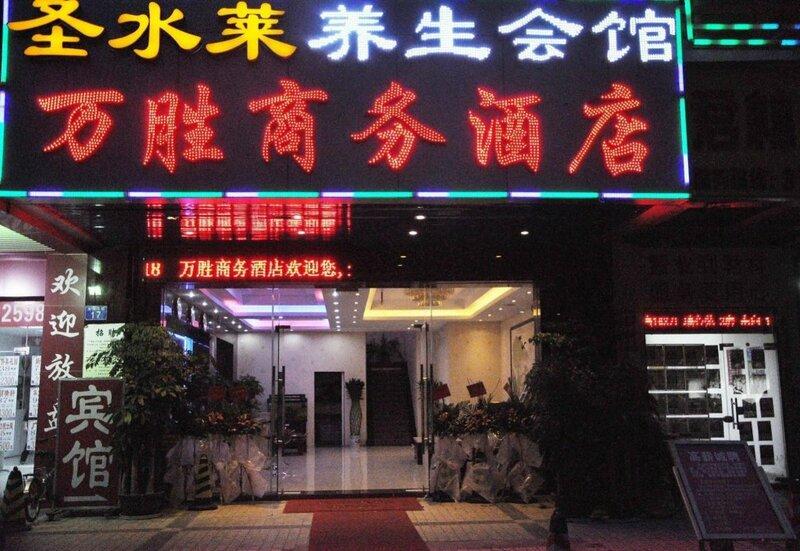 Wan Sheng Business