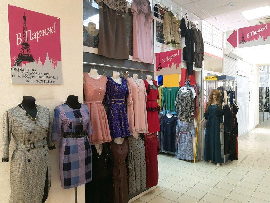 Магазины Для Женщин Курск