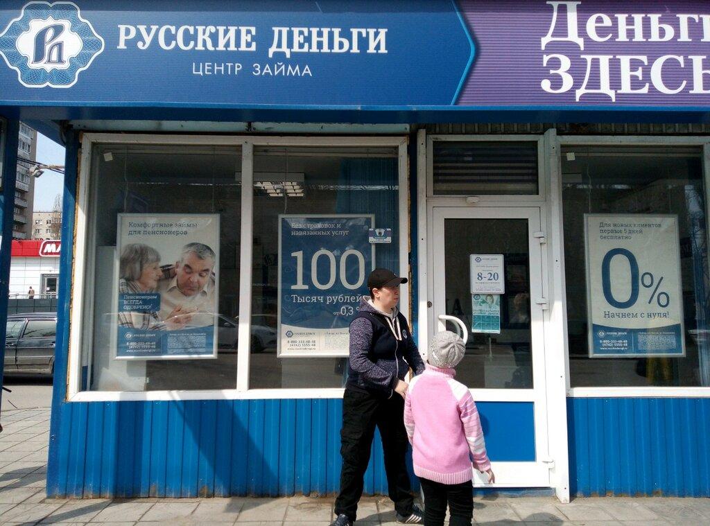 русские деньги адрес липецк