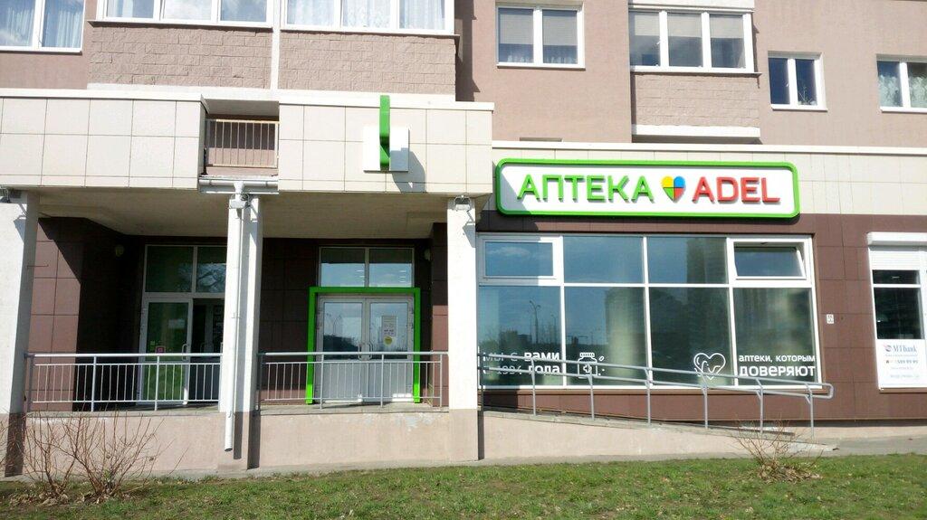 аптека — Adel — Минск, фото №2
