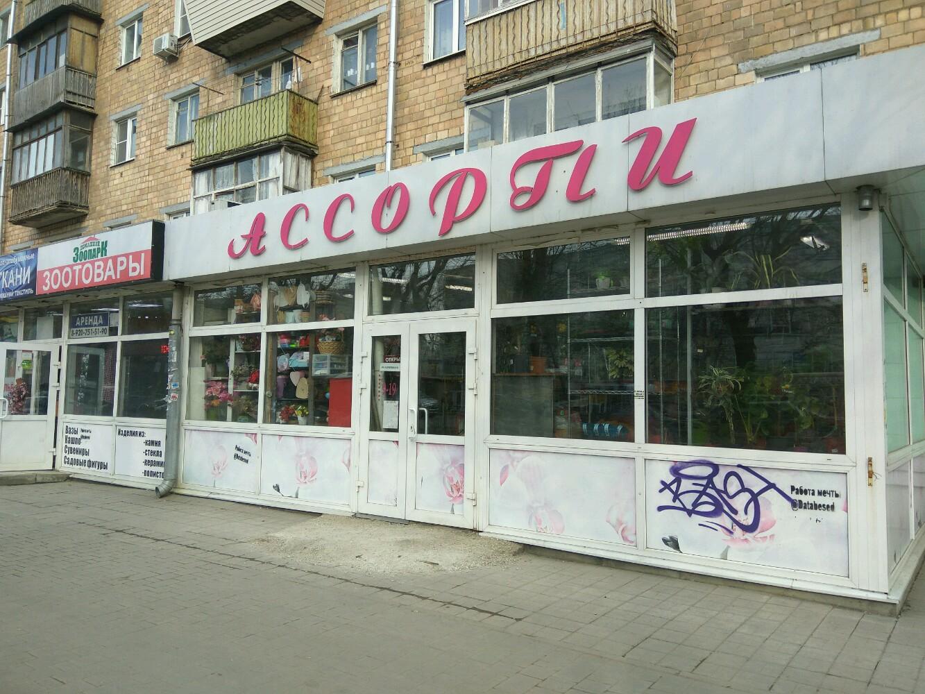 Магазин цветов в туле на проспекте ленина, цветов