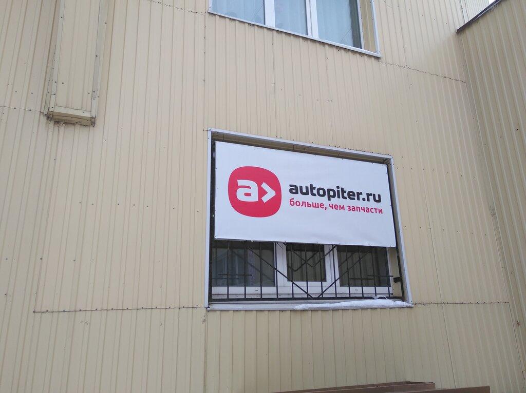Автопитер Интернет Магазин Ульяновск