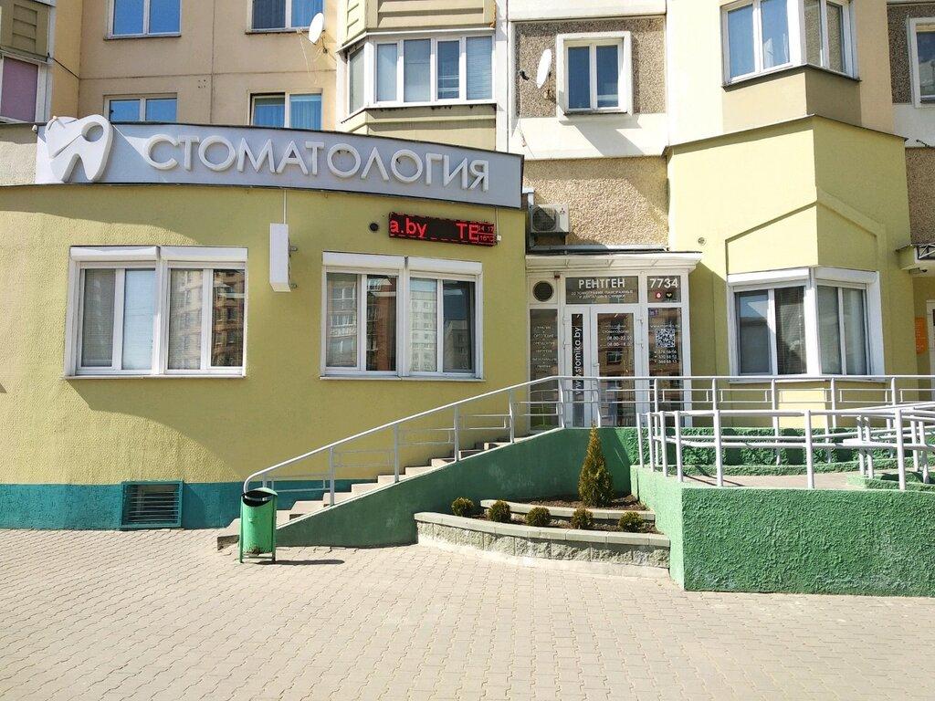 стоматологическая клиника — Стомика — Минск, фото №2