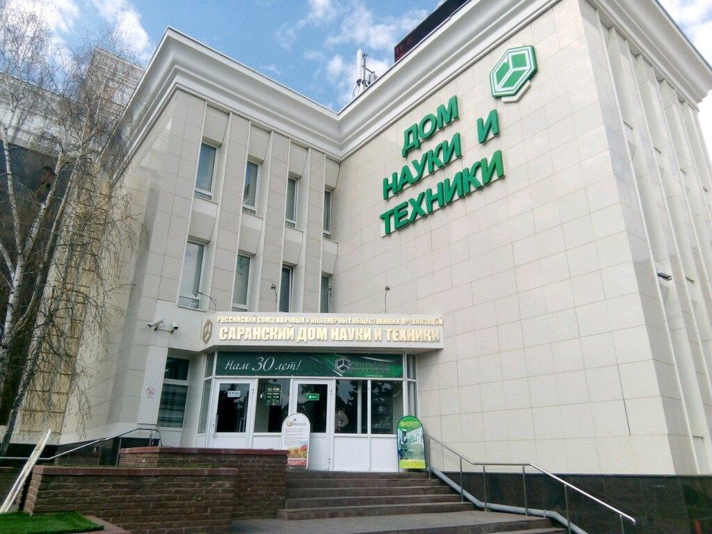 наркологический клиника саранск