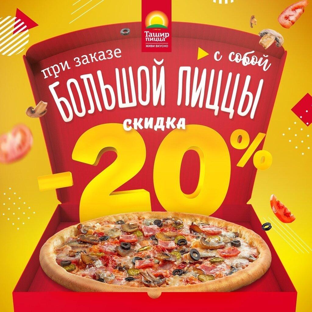 пиццерия — Ташир пицца — Калуга, фото №3