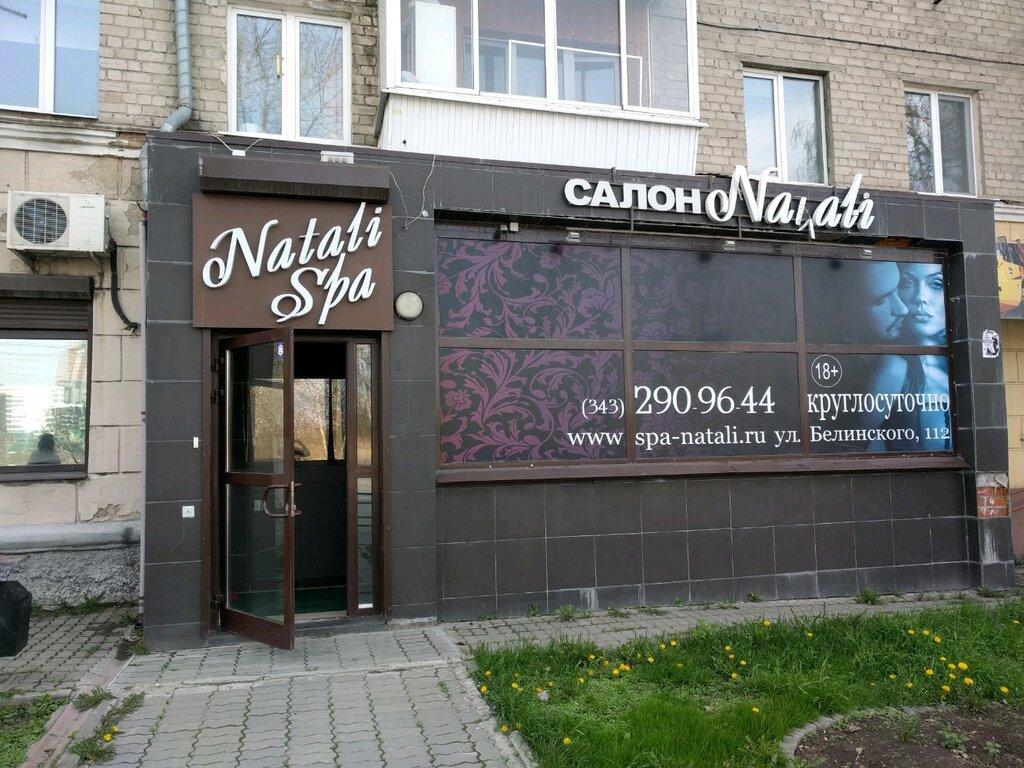 spas — Natali SPA — Yekaterinburg, фото №1