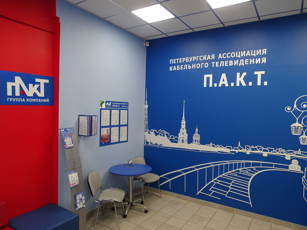 телекоммуникационная компания — Оператор связи П. А. К. Т. — Санкт-Петербург, фото №1