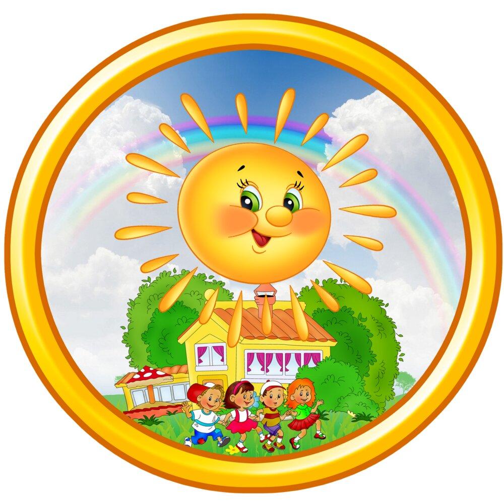 Картинка выпускной детский сад солнышко