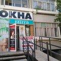 Окко, Ремонт окон и балконов в Ульяновской области