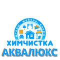 Химчистка ковров АкваЛюкс, Уборка и помощь по хозяйству в Городском округе Глазов