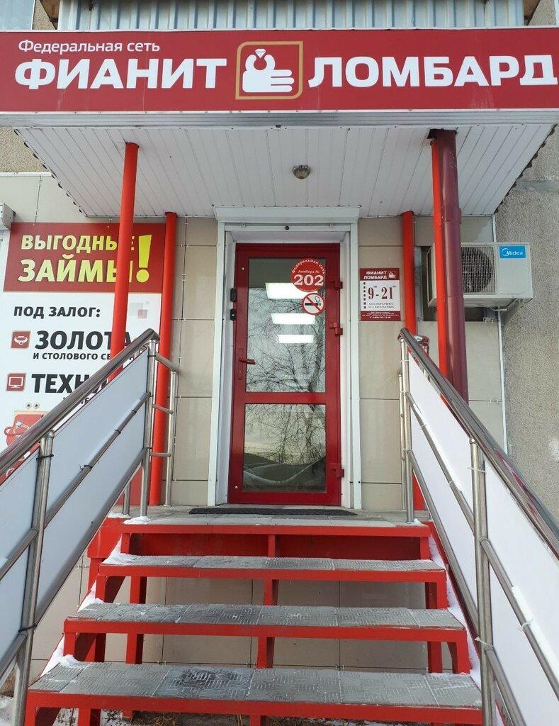 Советском ломбарды районе в барнауле в часы продам