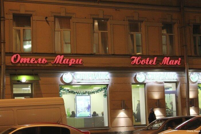 Отель Мари