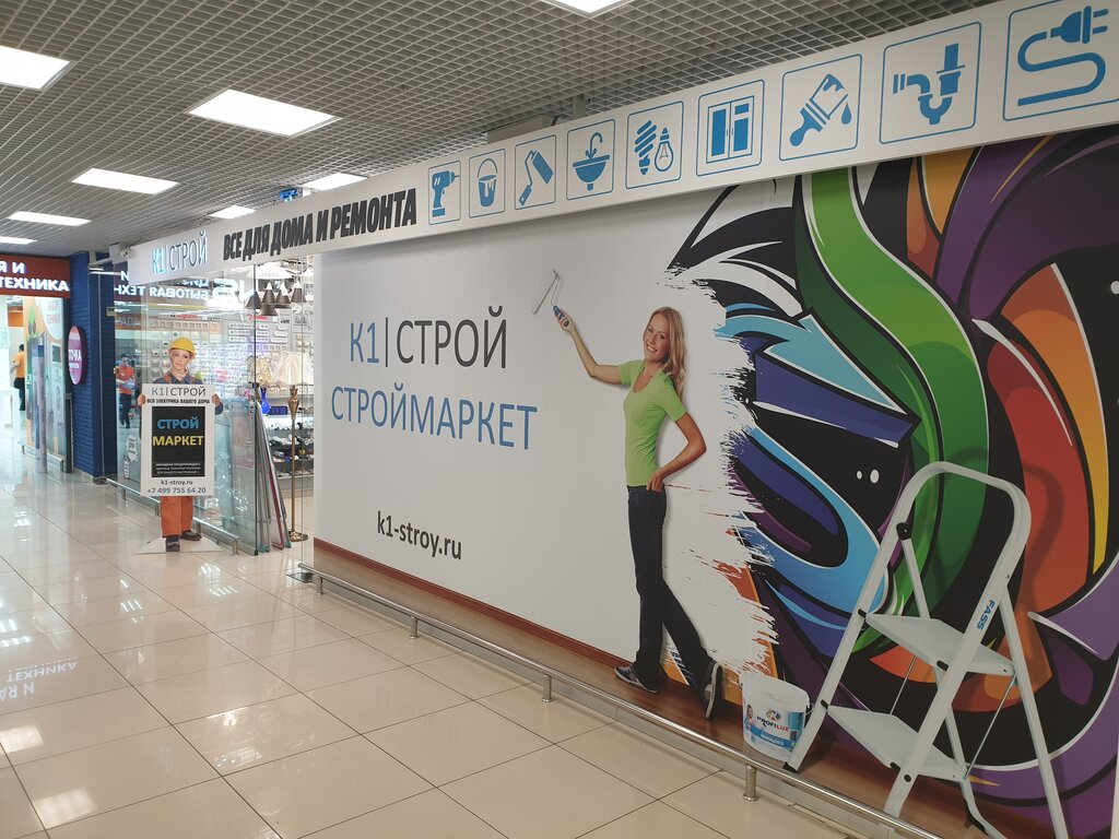 строительный магазин — Строймаркет К1-Строй — Москва, фото №1