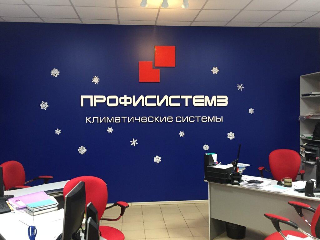кондиционеры — ПрофиСистемз — Кострома, фото №1