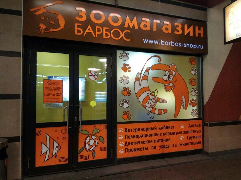 Зоомагазин Барбос На Семеновской Интернет Магазин