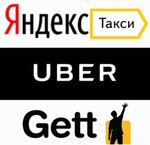 Яндекс.Такси, Gett, Uber - Официальный Парнёр