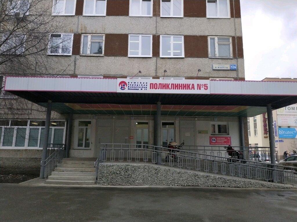 детская поликлиника — Детская городская клиническая больница № 11, поликлиника № 5 — Екатеринбург, фото №1