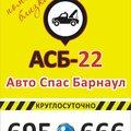 Эвакуаторы Алтайского края. Асб-22, Заказ эвакуаторов в Березовке