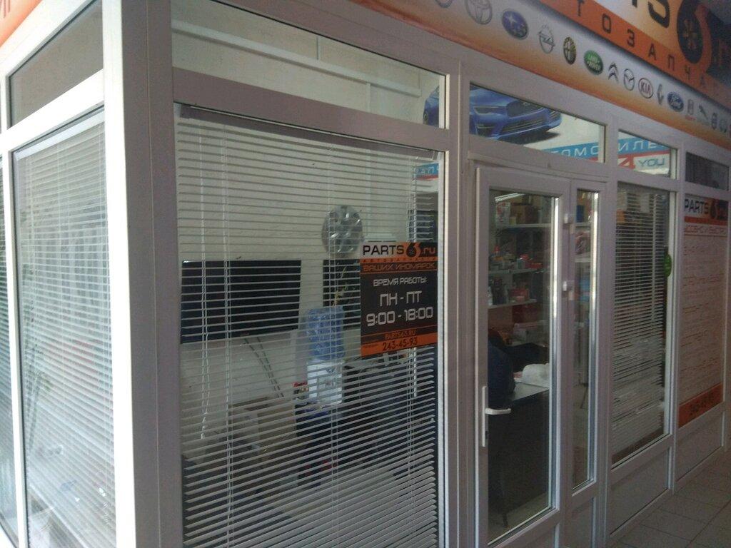 магазин автозапчастей и автотоваров — Parts63 — Самара, фото №8